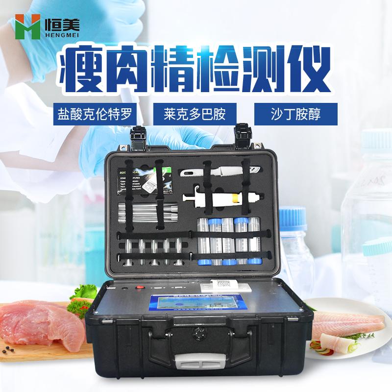 肉制品检测仪器设备的应用优势是怎样的