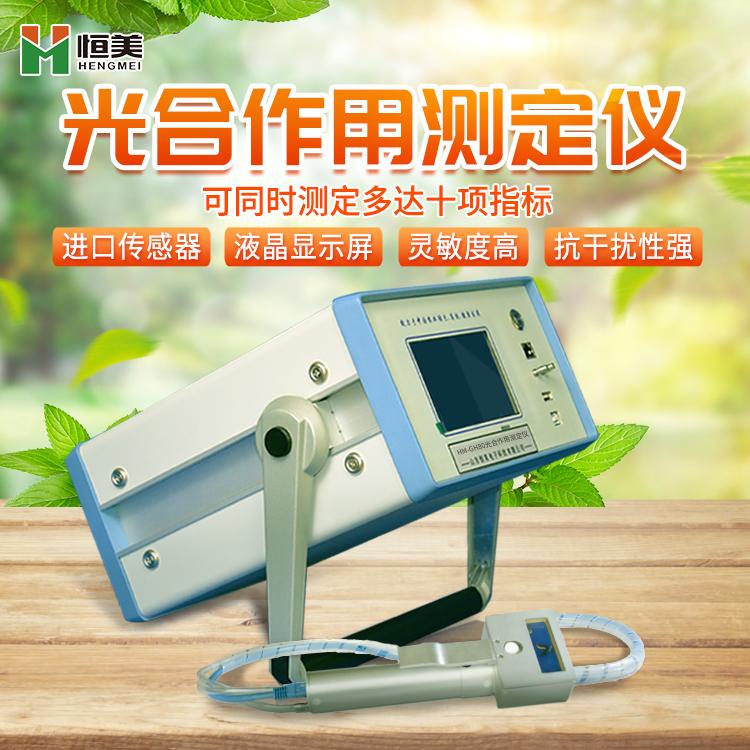 光合作用测定仪的检测项目及产品特点的介绍