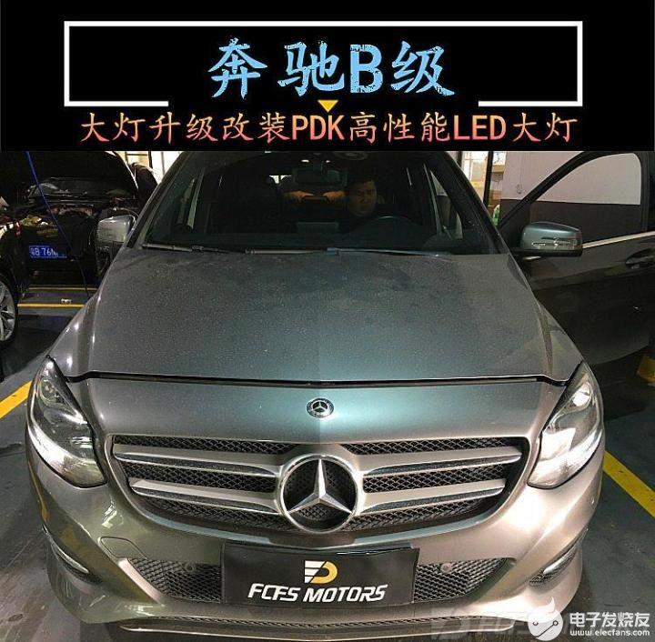 奔驰B级车灯升级改装PDK LED双光透镜