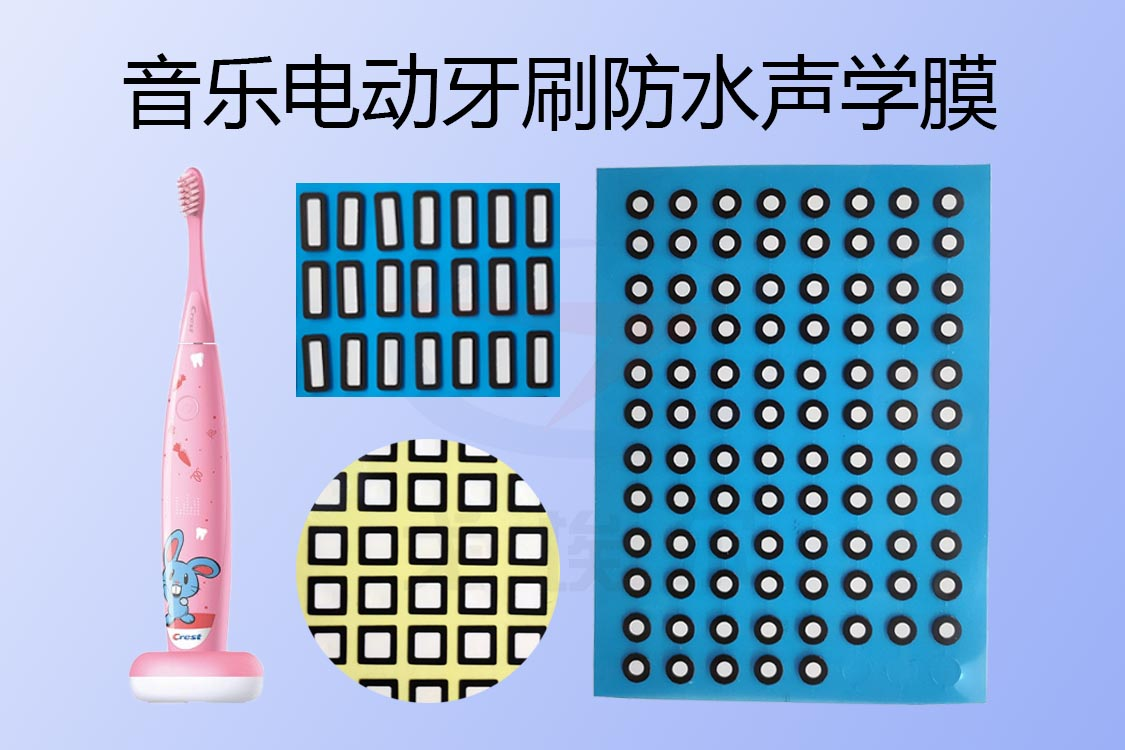 防水泄压膜如何实现防尘防水与压力平衡