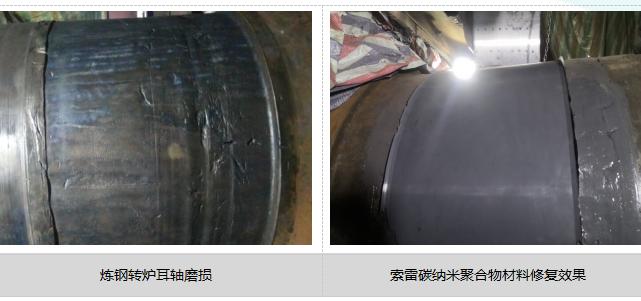 什么原因导致炼钢转炉耳轴磨损?修复技术有哪些?