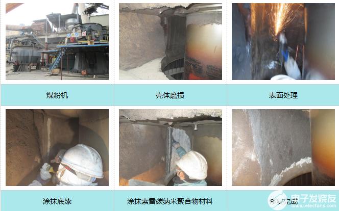 煤粉机壳体冲刷磨损如何修复