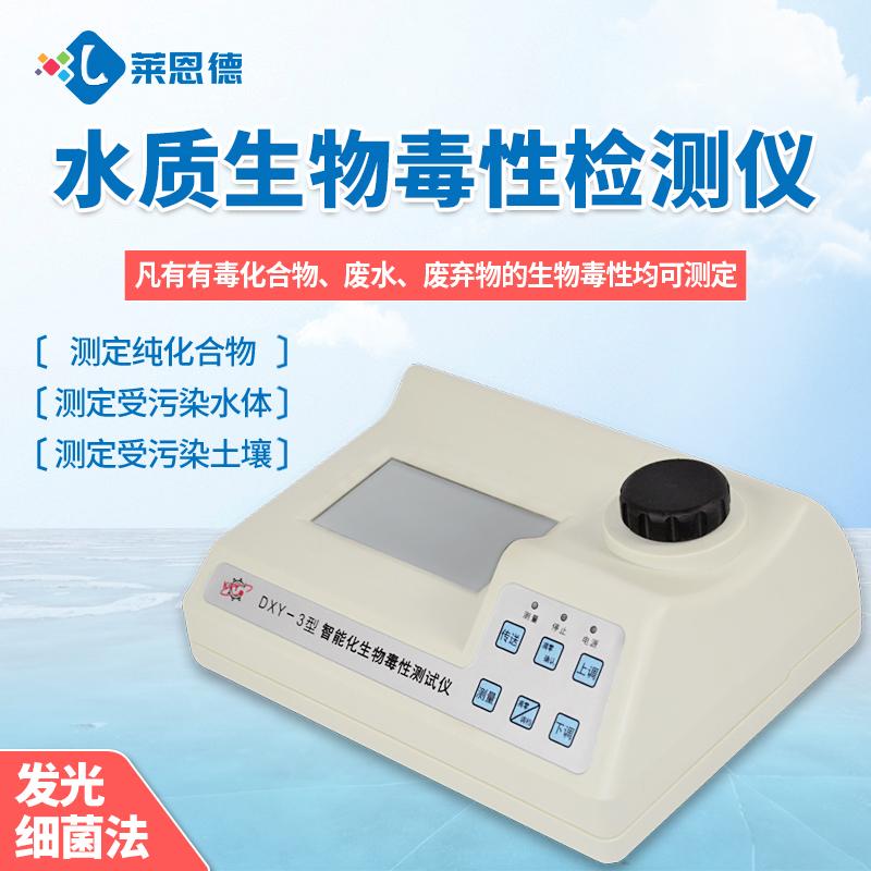 生物毒性检测仪器的特点及其用途的简单说明