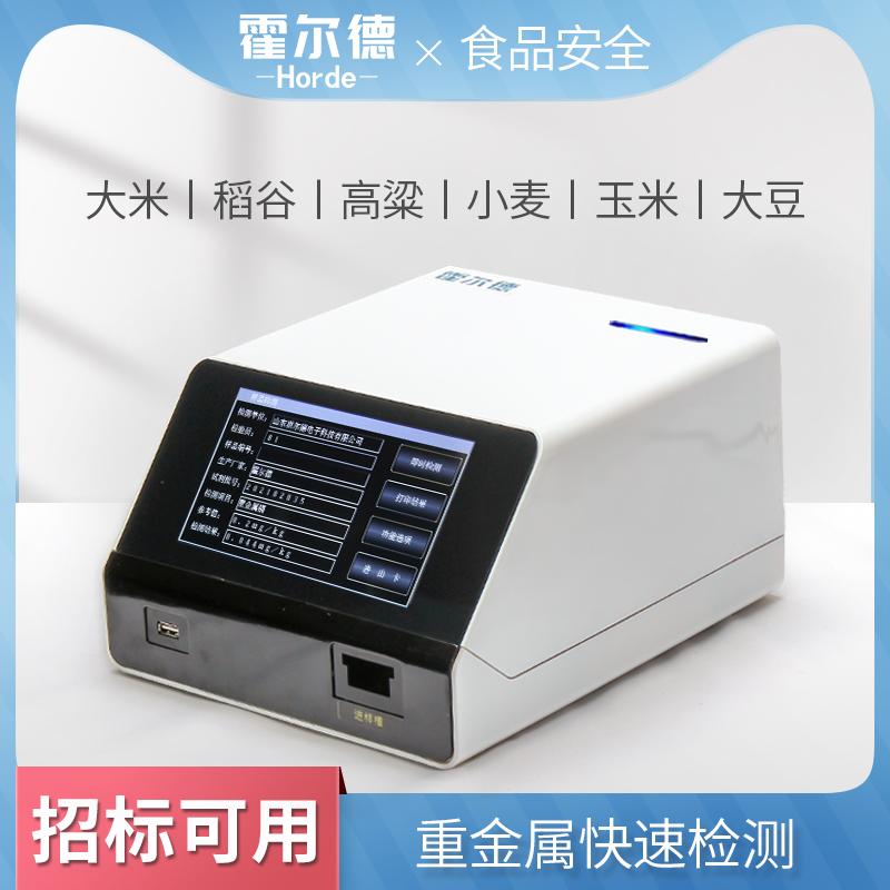 重金属荧光定量快速检测仪功能特点有哪些