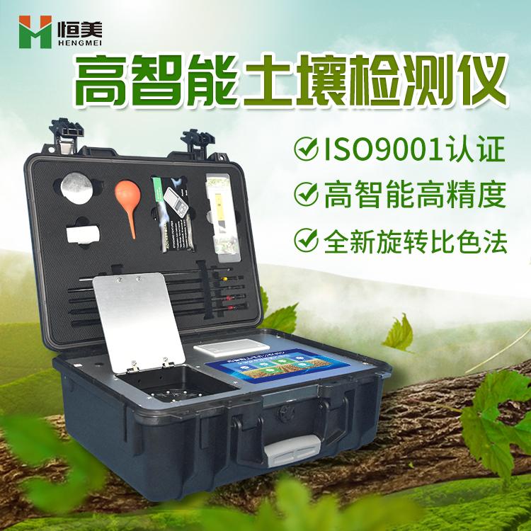 高智能土壤养分快速检测仪的相关特点介绍