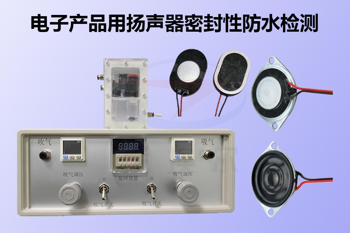 扬声器如何进行密封性防水检测