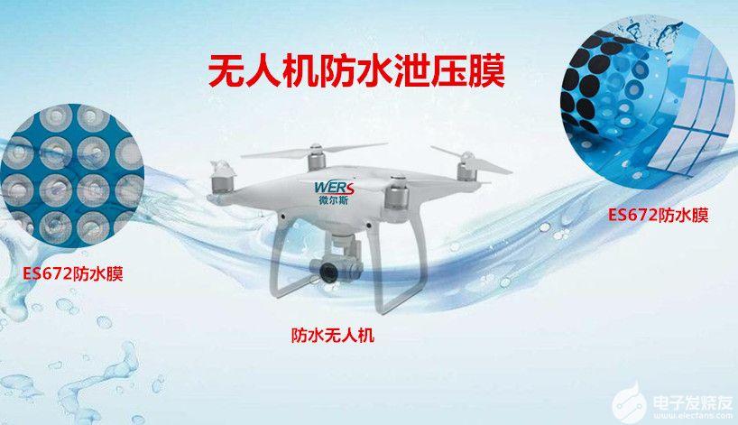 无人机防水泄压膜对无人机防水而言有哪些作用