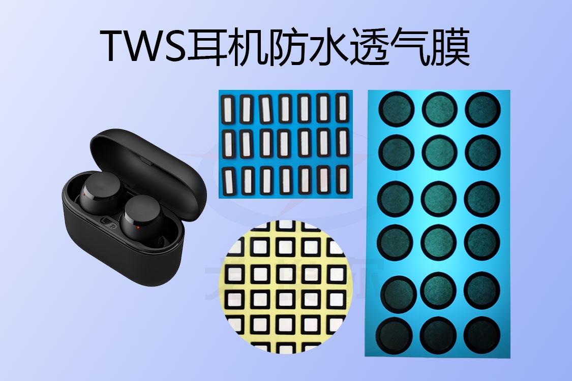 TWS耳機如何實現防塵防水