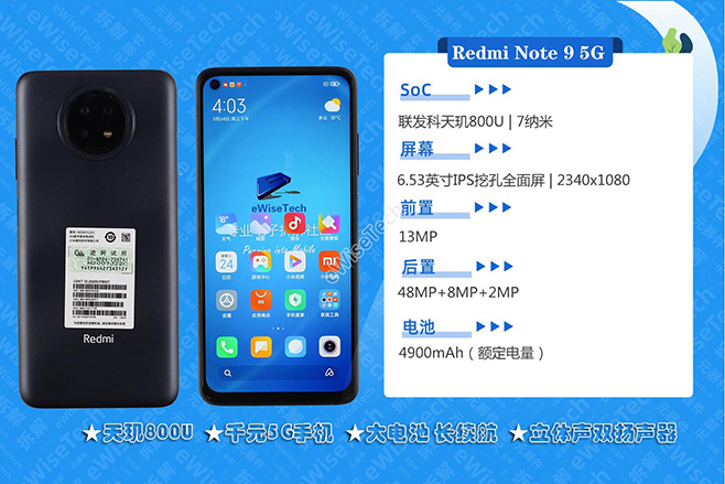 redmi note 9手機怎么樣?redmi note 9 5g評測拆解發現5G手機的秘密