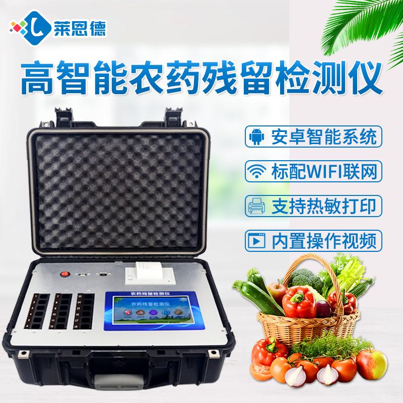 农药残留检测仪器设备作用