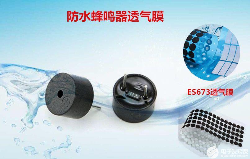 蜂鸣器是一种一体化结构的电子讯响器,其防水效果如何