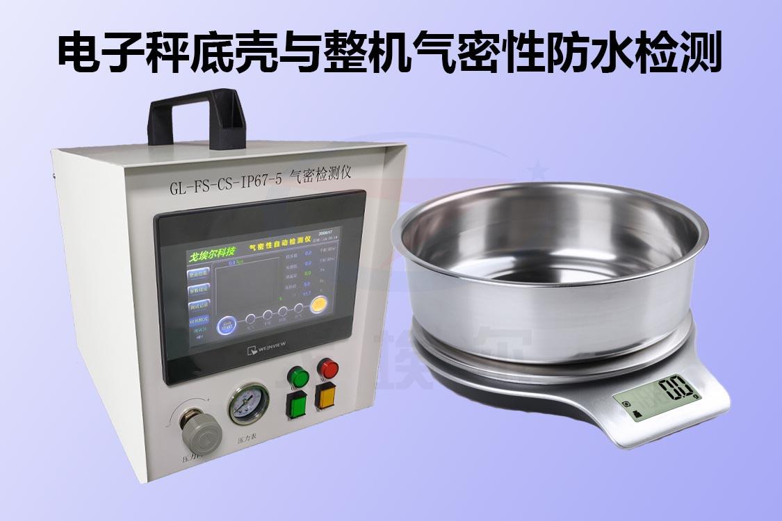电子秤如何进行进行气密性防水检测