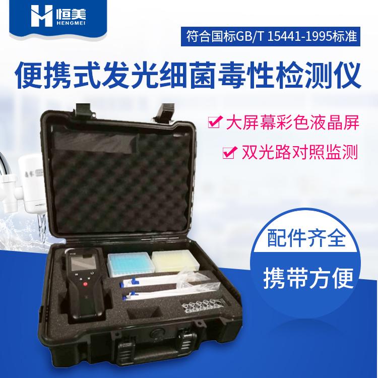 便携式发光细菌毒性检测仪是什么,功能特点是怎样的?