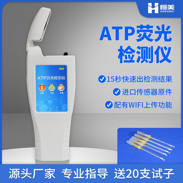 酒店使用的细菌检测仪HM-ATP的产品介绍