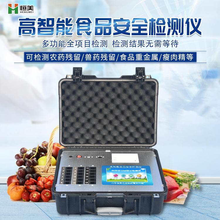食品安全检测仪的应用有效提高了我们的生活品质