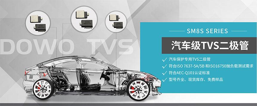汽車級瞬態抑制TVS二極管