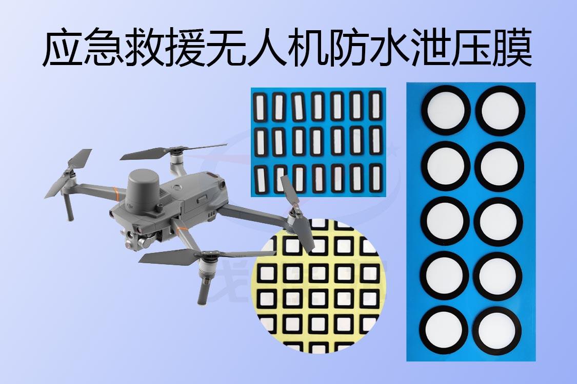 應急救援無人機如何進行防水防護