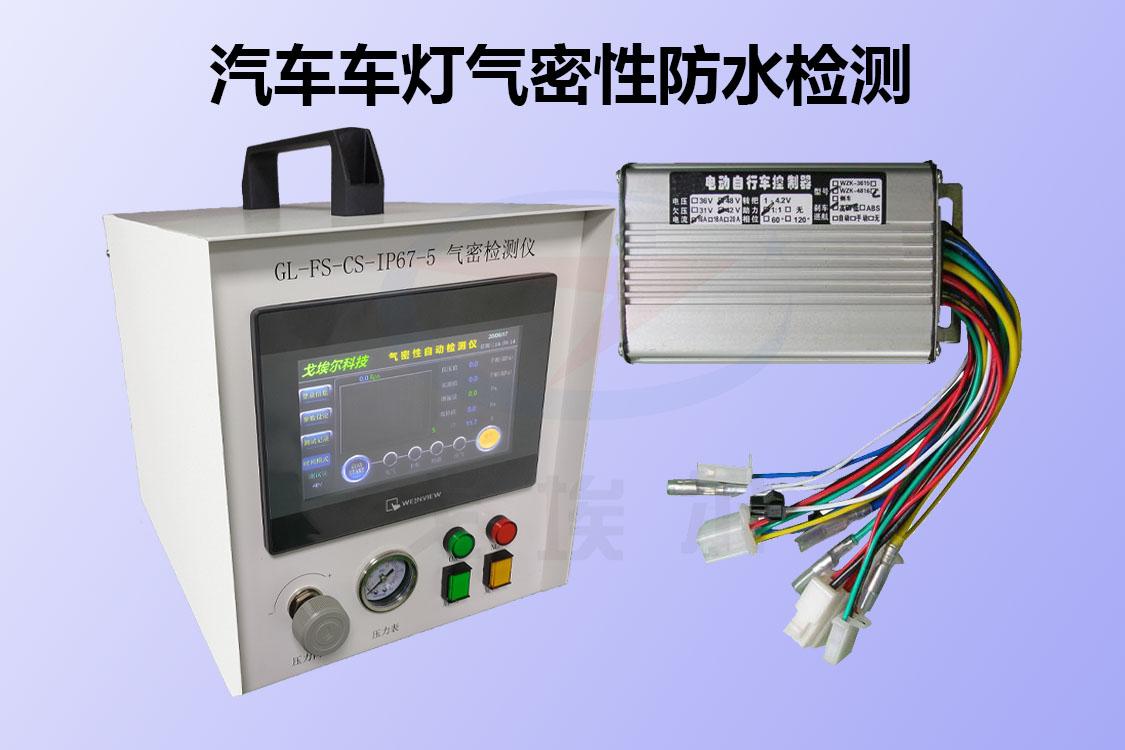 电动车控制器如何进行气密性防水检测
