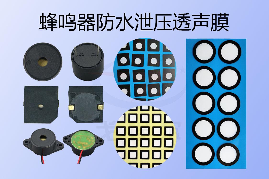 關于蜂鳴器防水泄壓透聲膜的簡單介紹