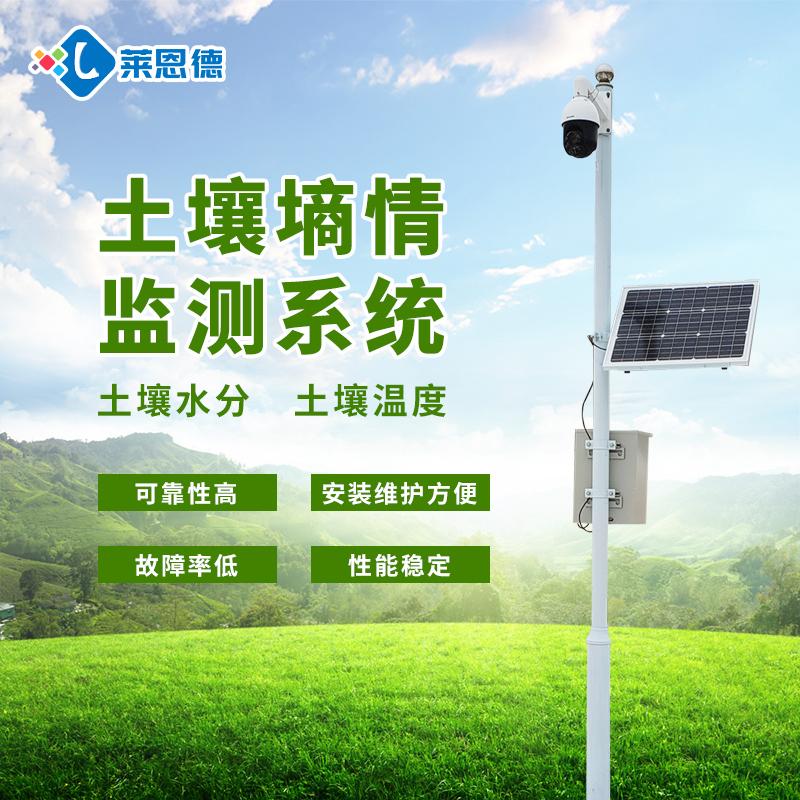 土壤水分測量系統的技術參數以及性能的介紹