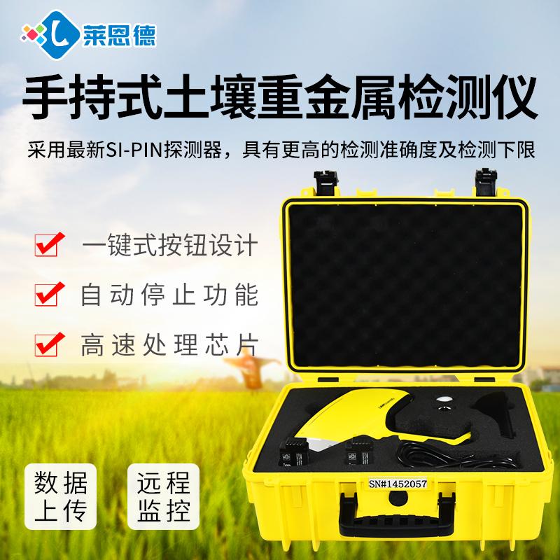 手持式土壤重金属测定仪的详细介绍
