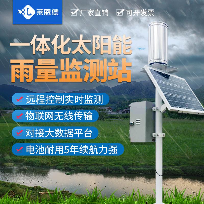 雨量实时监测系统的功能特点都有哪些