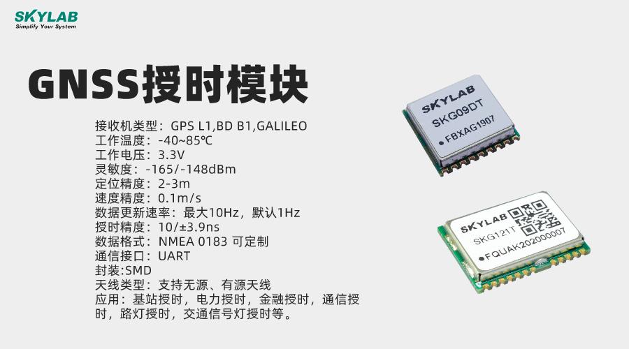 GNSS授时模块能够在恶劣的环境下稳定运行