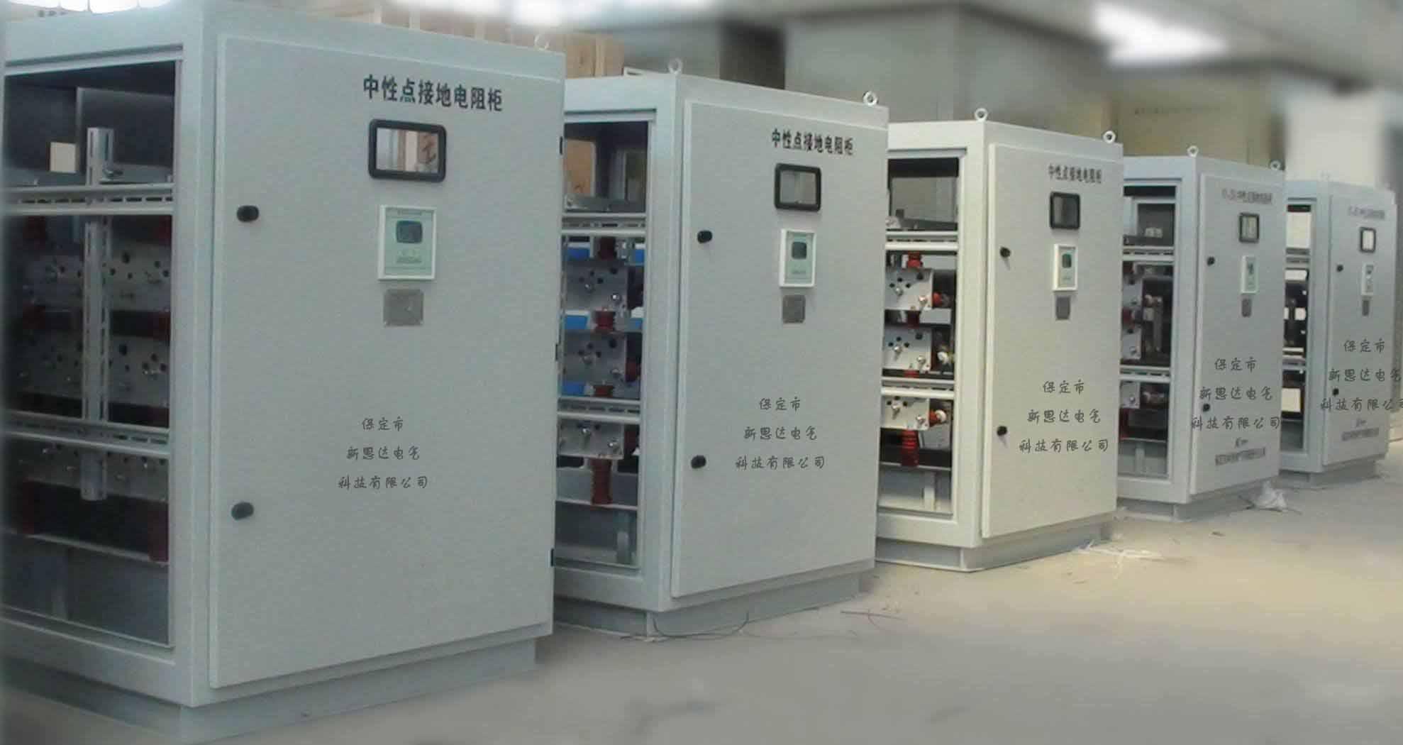 NS-FZ高压接地电阻柜接地开关柜接触器柜的简介