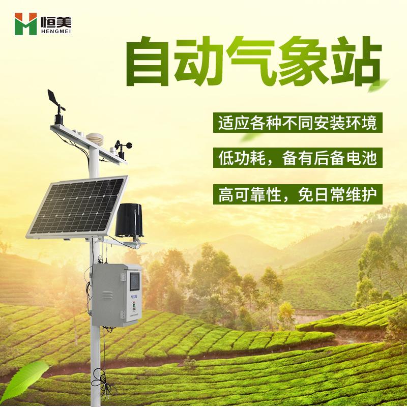 多要素气象环境自动观测站HM-QC16的功能特点...