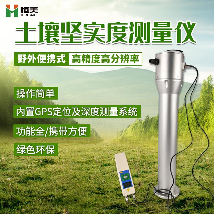 土壤坚实度测量仪HM-JSD3的功能及特点说明