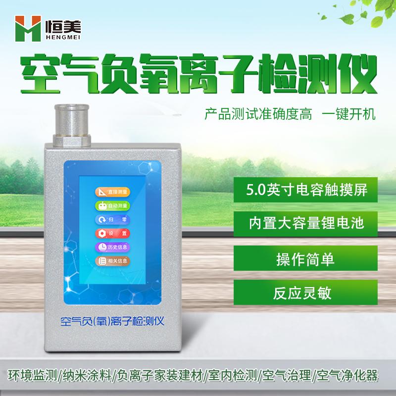 大气负氧离子浓度检测仪HM-FY4的优势特点是什么