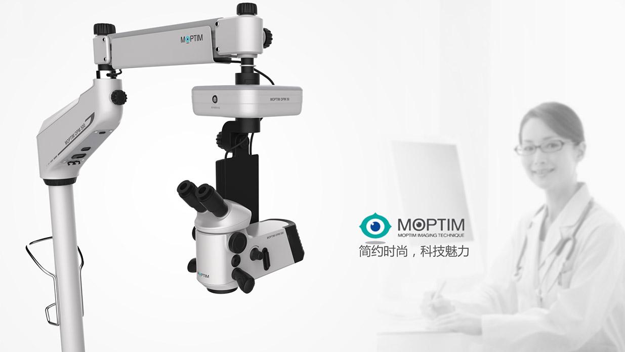 立式手術顯微鏡將帶來更高效、便捷的醫療服務體驗