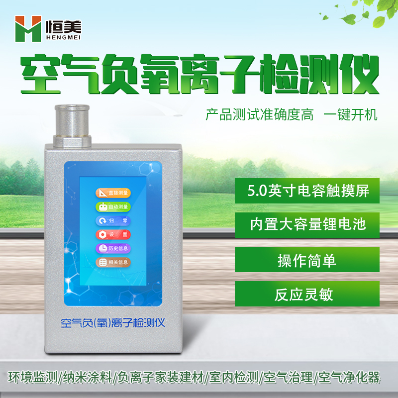 空气负氧离子甲醛pm2.5检测仪的工作原理是怎样的
