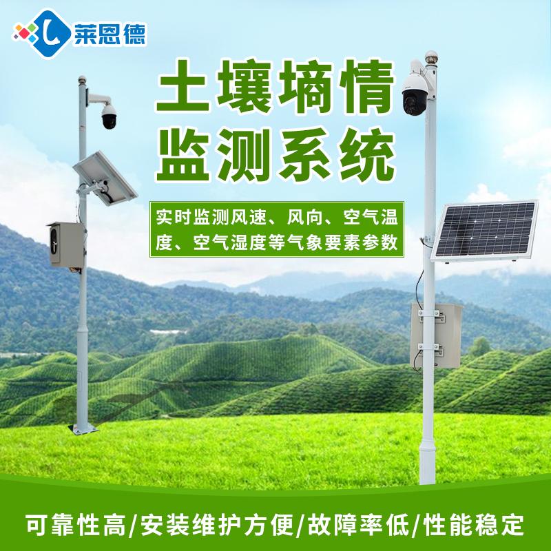 多点土壤水分监测系统【莱恩德LD-TS200】