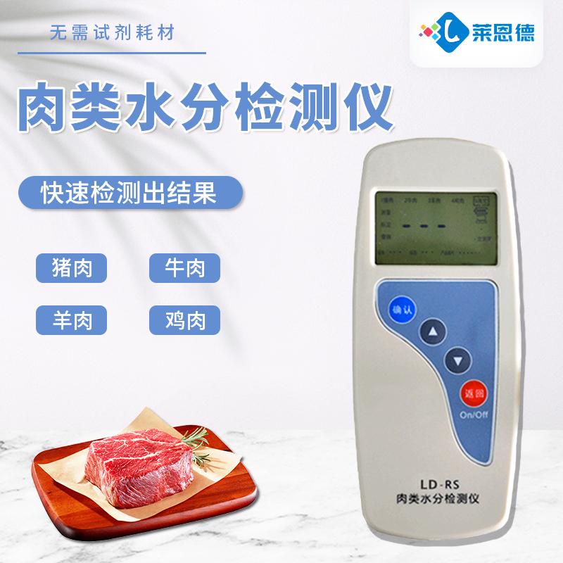 肉类水分速测仪的特点是什么,有哪些技术参数?