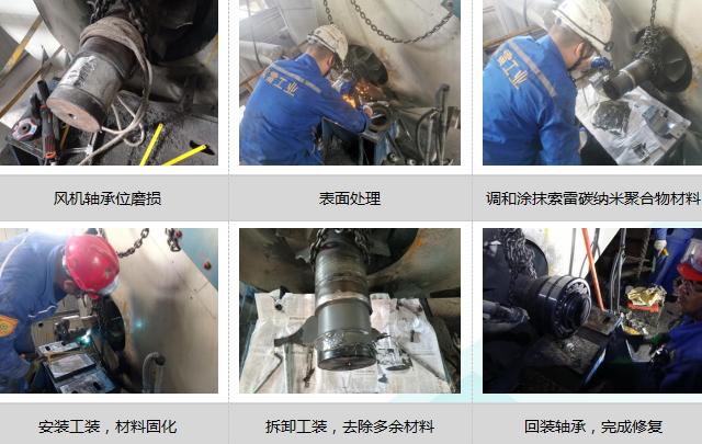 風機軸承位磨損的修復方法