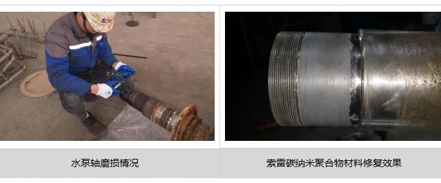 水泵轴修复工艺介绍