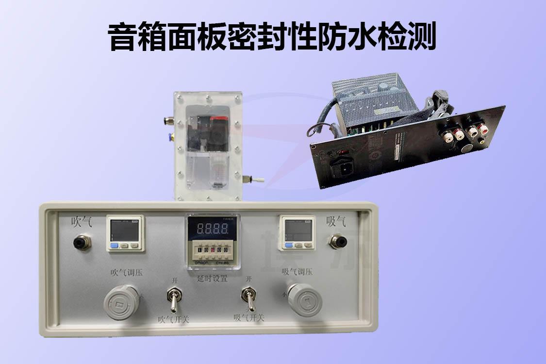 音箱面板如何进行气密性测试