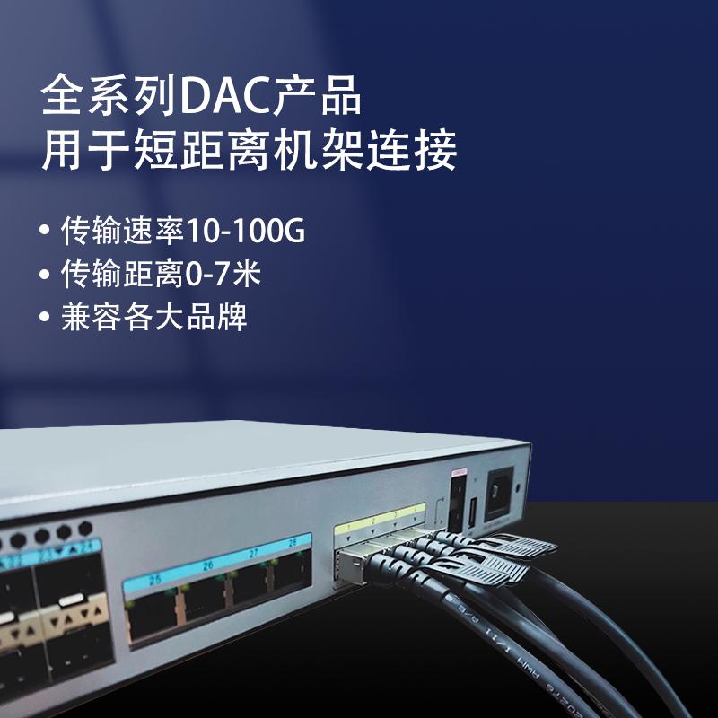 什么是DAC?DAC高速線纜的優勢