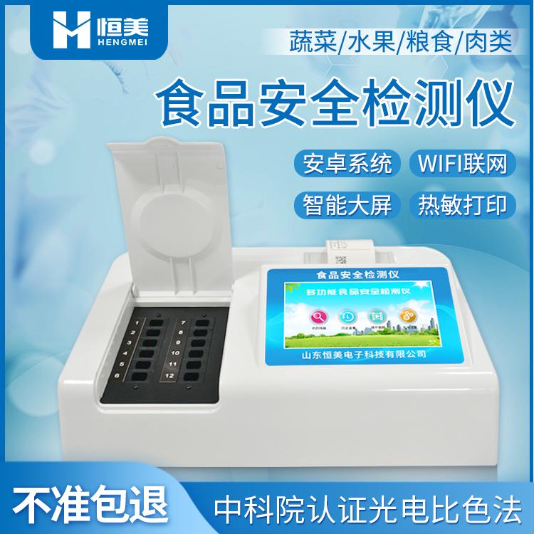 便携式食品安全检测仪在食品安全检测中的应用