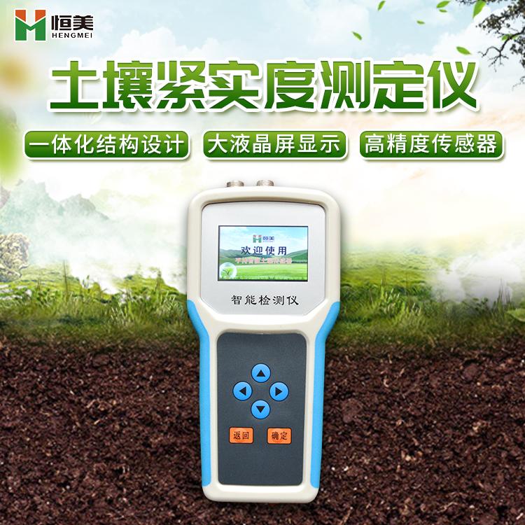 HM-JSD土壤紧实度测量仪技术参数
