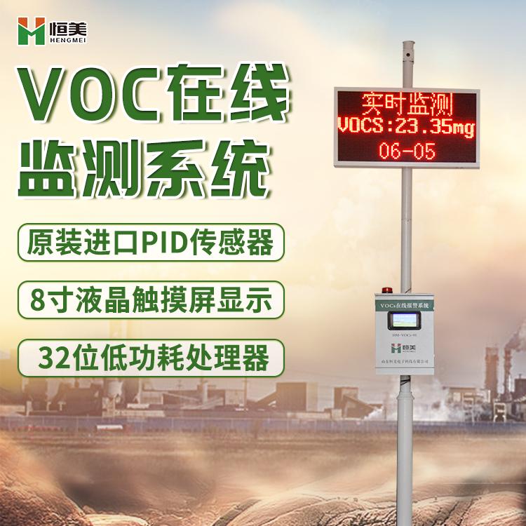 VOC在线监测系统产品特点有哪些?