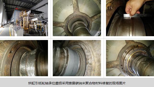 烘缸引纸轮轴承位磨损如何修复
