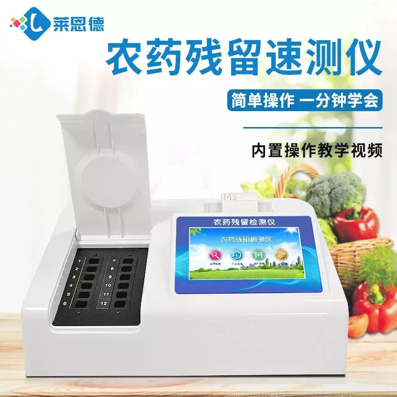 水果蔬菜农药残留检测仪的功能特点及技术参数