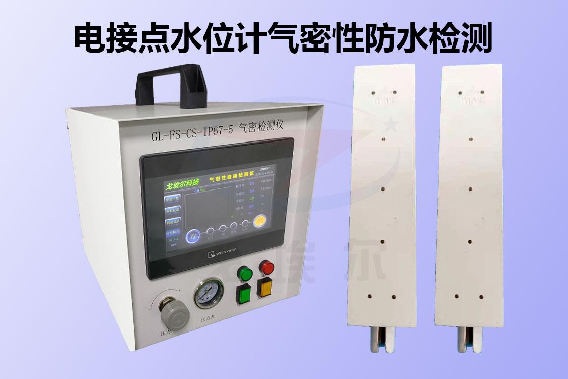 电接点水位计如何进行气密性防水检测