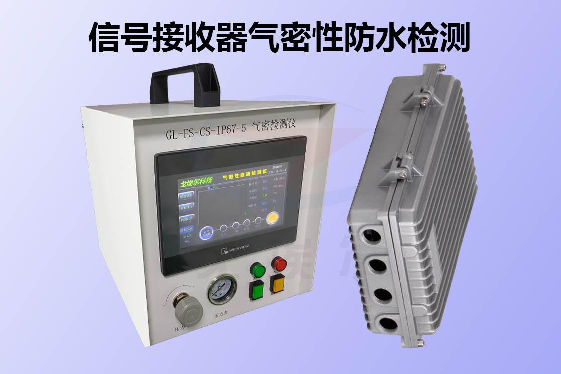 信号接收器如何进行气密性防水检测