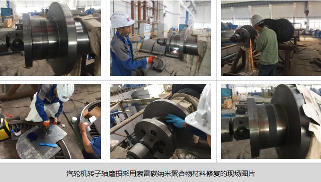 汽轮机转子轴磨损的修复方法