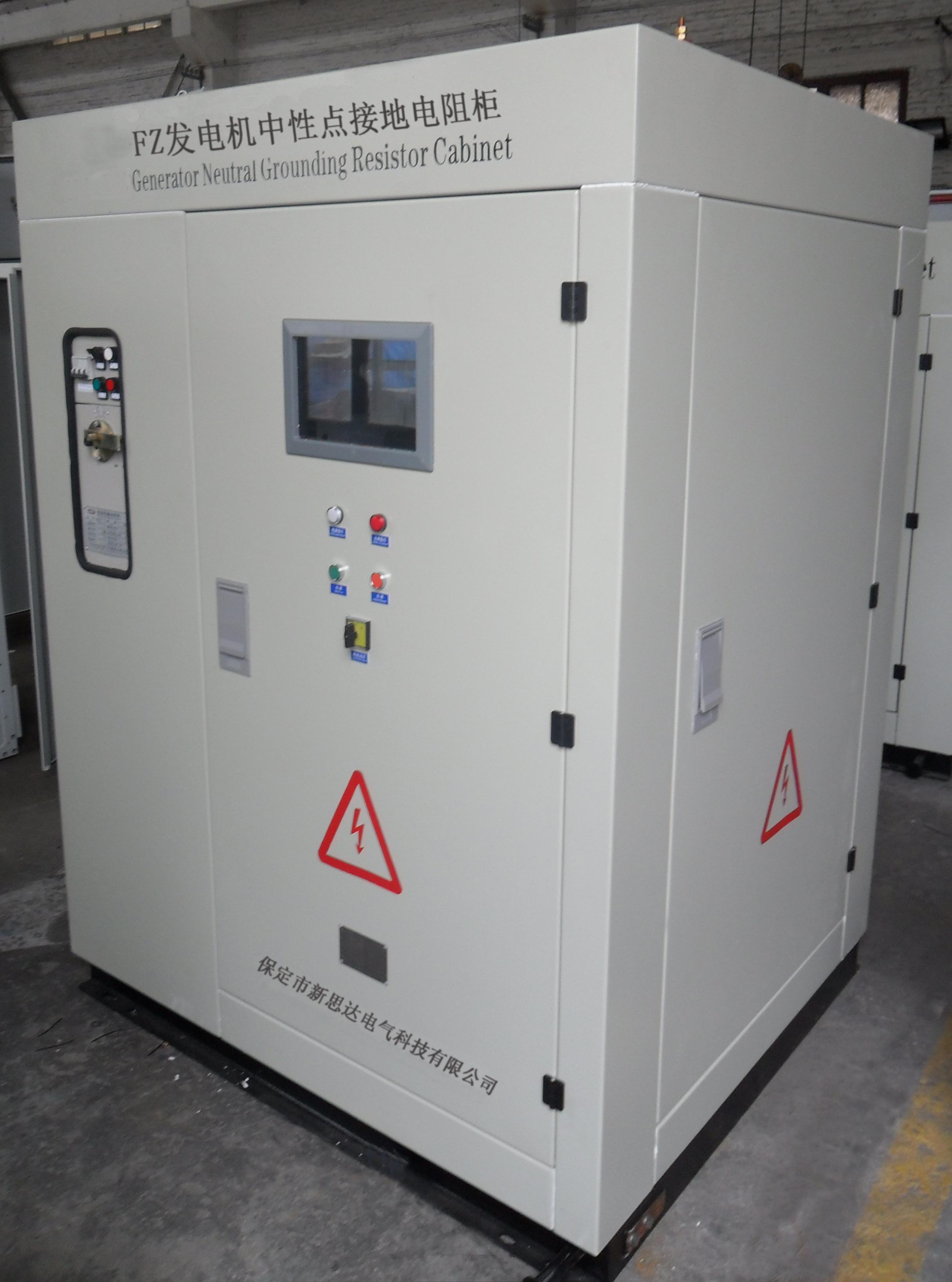 NS-FZ发电机中性点接地电阻柜的作用是什么