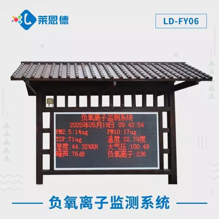 大氣負氧離子自動監測儀的功能特點