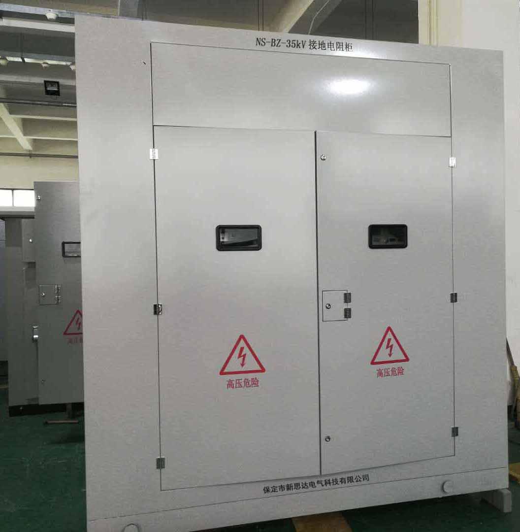 选择10kV中性点接地电阻柜应注意哪些方面?